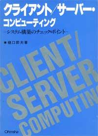 bk_clientservercomputing.jpg