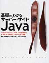 book_kisokarawakaruserversidejava.jpg