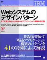 book_websystemnodesignpatern.jpg