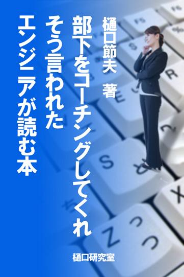 hyoushi_bukawo_coaching.jpg